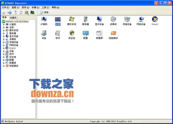 AIDA64 Engineer  v5.20.3473中文版官方版下载